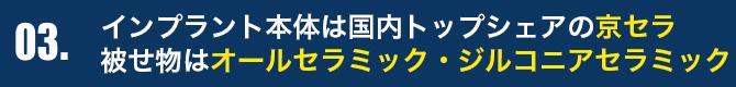 インプラント本体は京セラ(他国内メーカー) 被せ物はオールセラミックス
